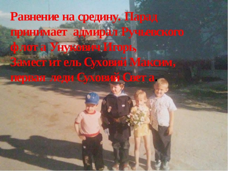Равнение на средину. Парад принимает адмирал Ручьевского флота Унукович Игорь...