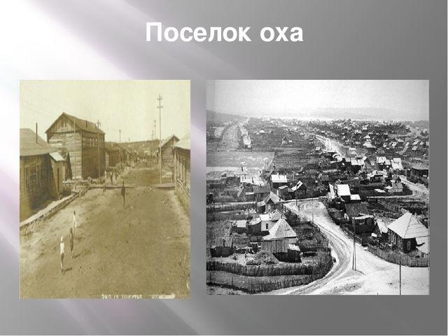 Поселок оха