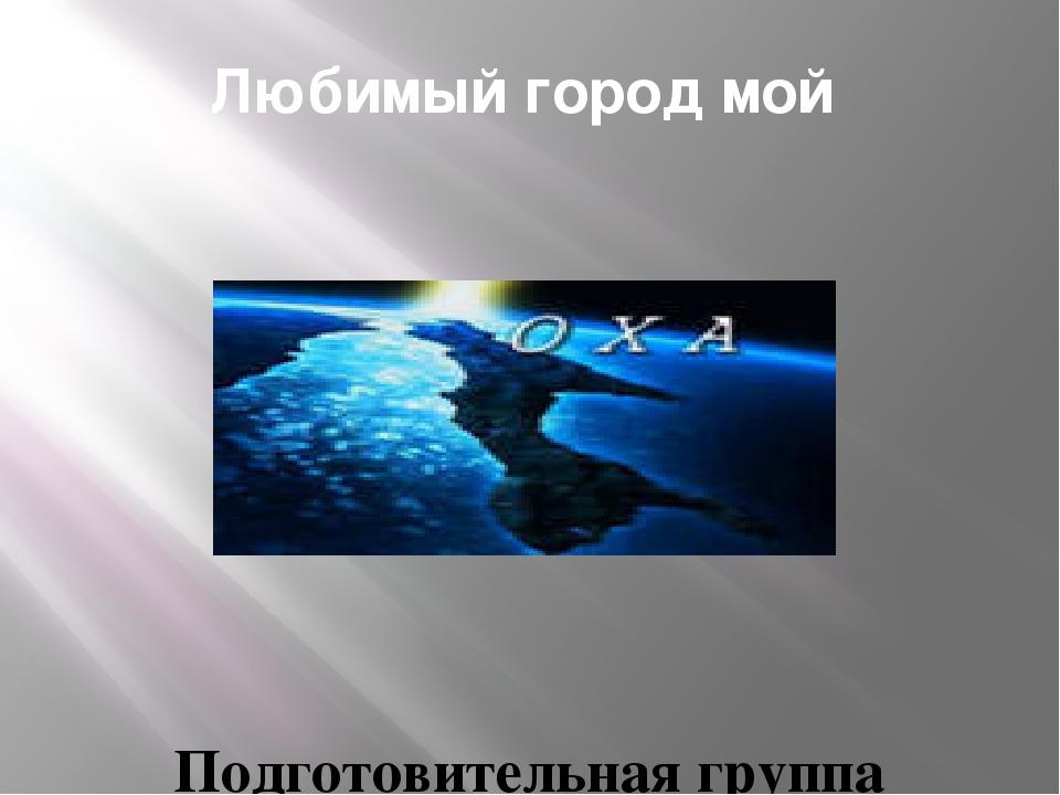 Любимый город мой Подготовительная группа Воспитатель МБДОУ ЦРР –д/с №8 «Бура...