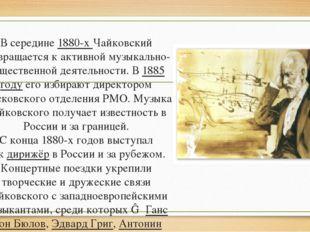В середине1880-х Чайковский возвращается к активной музыкально-общественной