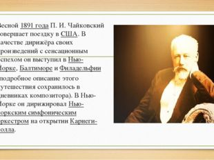 Весной1891 годаП.И.Чайковский совершает поездку вСША. В качестве дирижёр