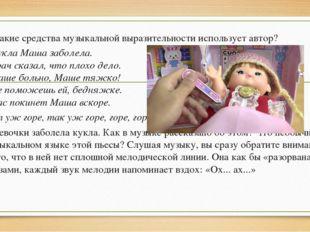 - Какие средства музыкальной выразительности использует автор? - Кукла Маша