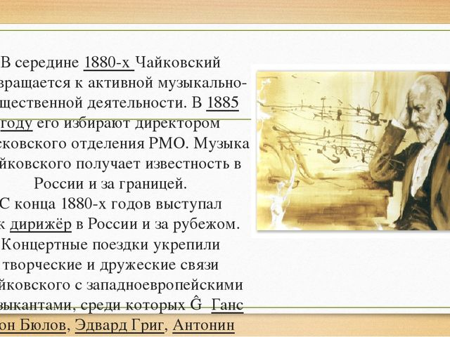 В середине1880-х Чайковский возвращается к активной музыкально-общественной...