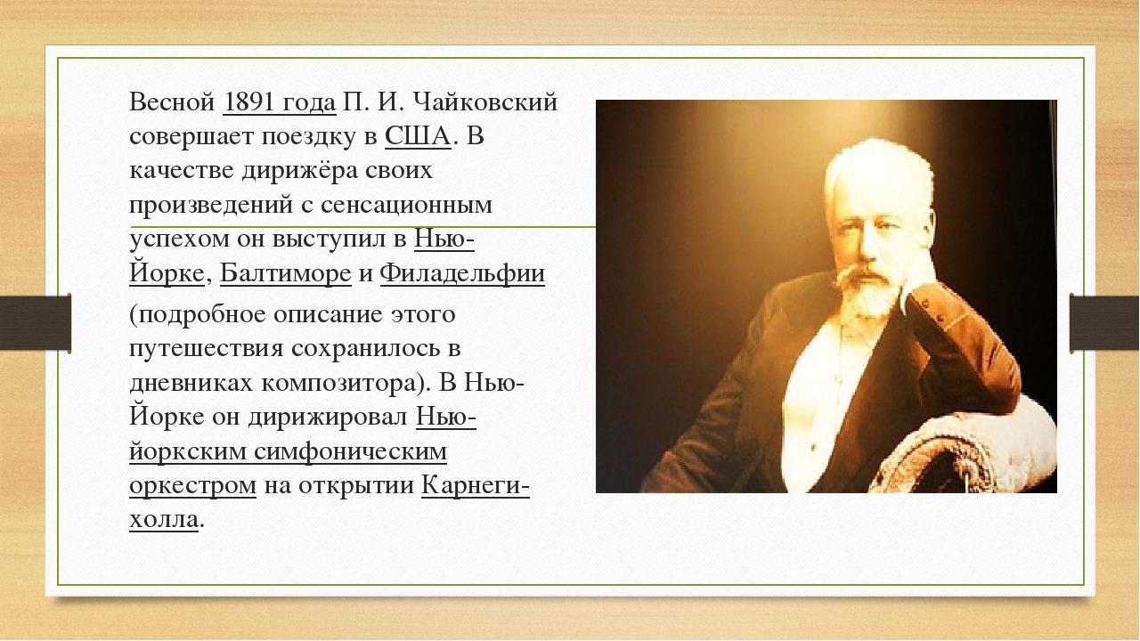 Весной1891 годаП.И.Чайковский совершает поездку вСША. В качестве дирижёр...