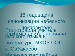 15 годовщина канонизации небесного покровителя архимандрита Гавриила Подготов