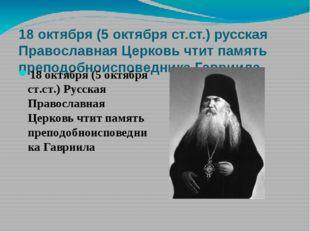 18 октября (5 октября ст.ст.) русская Православная Церковь чтит память препод