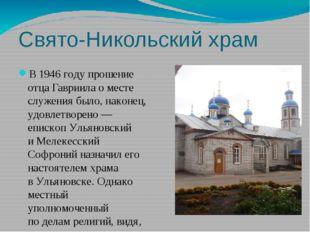 Свято-Никольский храм В1946 году прошение отца Гавриила оместе служения был