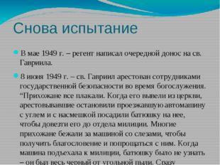 Снова испытание В мае 1949 г. – регент написал очередной донос на св. Гавриил