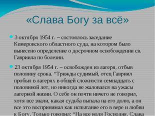 «Слава Богу за всё» 3 октября 1954 г. – состоялось заседание Кемеровского обл