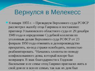 Вернулся в Мелекесс 6 января 1955 г. – Президиум Верховного суда РСФСР рассмо