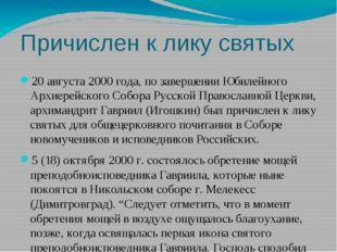 Причислен к лику святых 20 августа 2000 года, по завершении Юбилейного Архиер