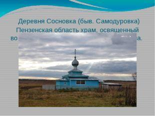Деревня Сосновка (быв. Самодуровка) Пензенская область храм, освященный вои