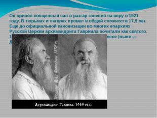 Онпринял священный сан вразгар гонений наверу в1921 году. Втюрьмах илаг