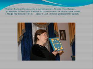 Недавно Людмилой Кулаковой была выпущена книга «Угодник Божий Гавриил, архима