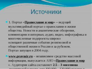 Источники 1. Портал «Православие и мир» – ведущий мультимедийный портал о пра