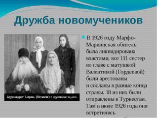 Дружба новомучеников В1926 году Марфо-Мариинская обитель была ликвидирована