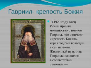 Гавриил- крепость Божия В1929 году отец Иоанн принял монашество сименем Гав