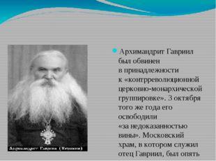 Архимандрит Гавриил был обвинен впринадлежности к«контрреволюционной церко