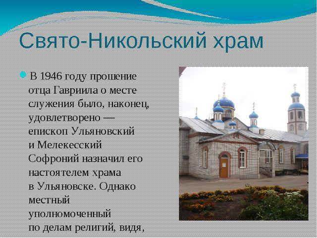Свято-Никольский храм В1946 году прошение отца Гавриила оместе служения был...