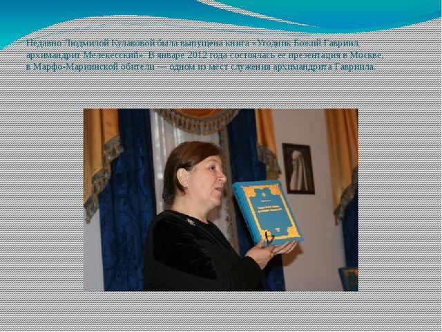 Недавно Людмилой Кулаковой была выпущена книга «Угодник Божий Гавриил, архима...