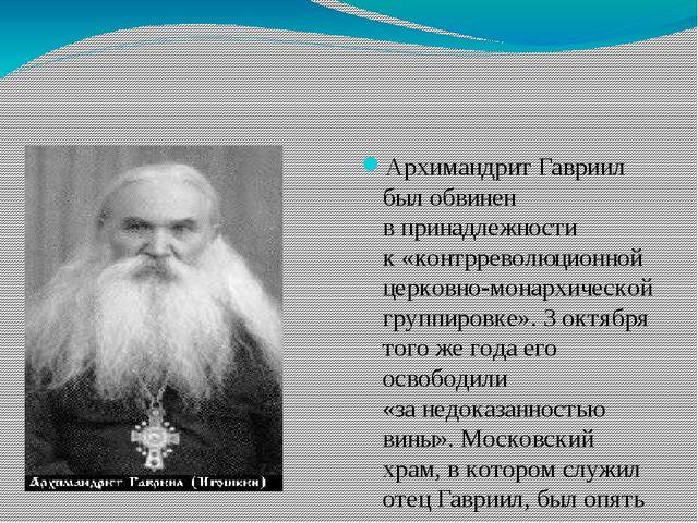 Архимандрит Гавриил был обвинен впринадлежности к«контрреволюционной церко...