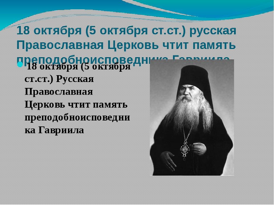 18 октября (5 октября ст.ст.) русская Православная Церковь чтит память препод...