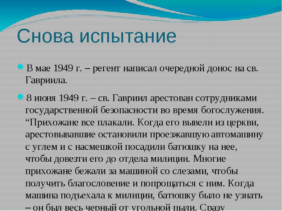 Снова испытание В мае 1949 г. – регент написал очередной донос на св. Гавриил...