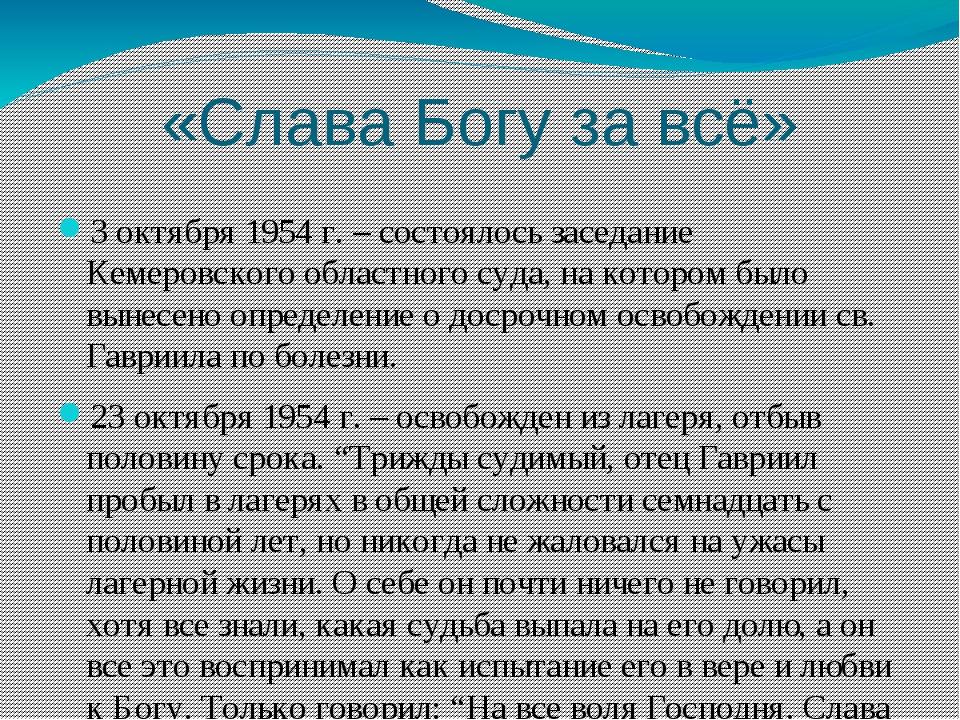 «Слава Богу за всё» 3 октября 1954 г. – состоялось заседание Кемеровского обл...