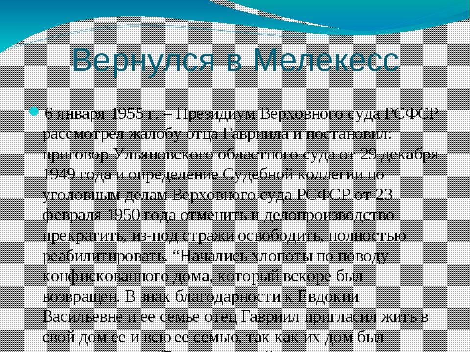 Вернулся в Мелекесс 6 января 1955 г. – Президиум Верховного суда РСФСР рассмо...