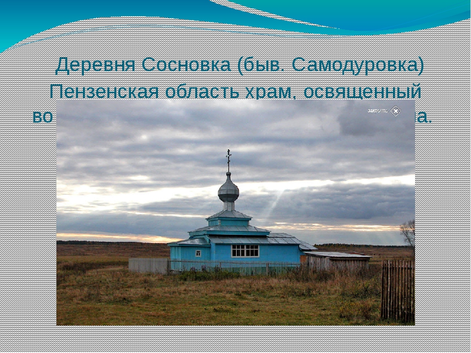 Деревня Сосновка (быв. Самодуровка) Пензенская область храм, освященный вои...