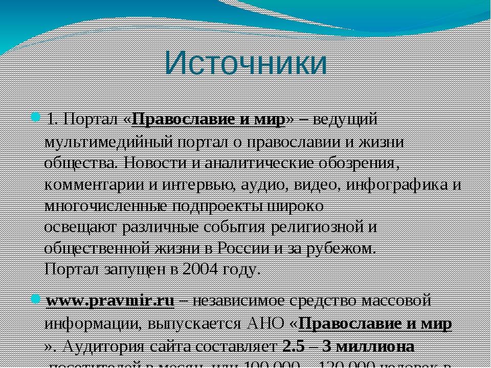 Источники 1. Портал «Православие и мир» – ведущий мультимедийный портал о пра...