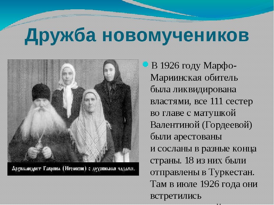 Дружба новомучеников В1926 году Марфо-Мариинская обитель была ликвидирована...
