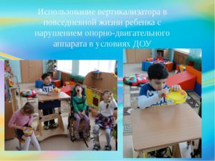 Использование вертикализатора в повседневной жизни ребенка с нарушением опорн