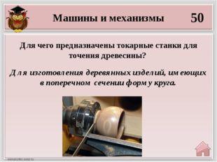 Машины и механизмы 50 Для изготовления деревянных изделий, имеющих в поперечн