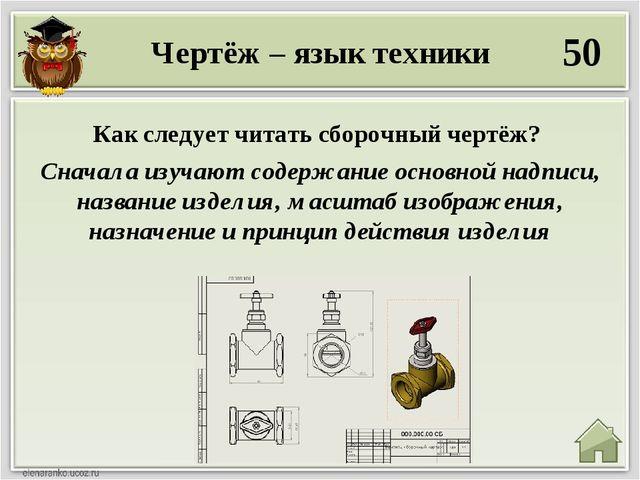 Чертёж – язык техники 50 Сначала изучают содержание основной надписи, названи...