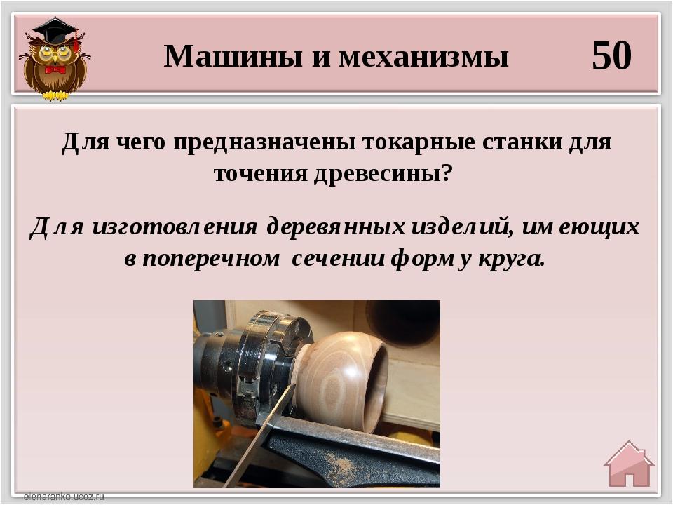 Машины и механизмы 50 Для изготовления деревянных изделий, имеющих в поперечн...