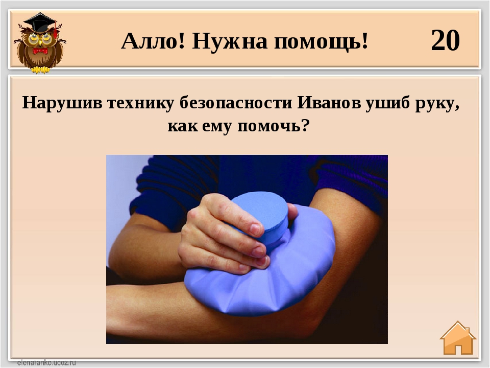 Алло! Нужна помощь! 20 Нарушив технику безопасности Иванов ушиб руку, как ему...