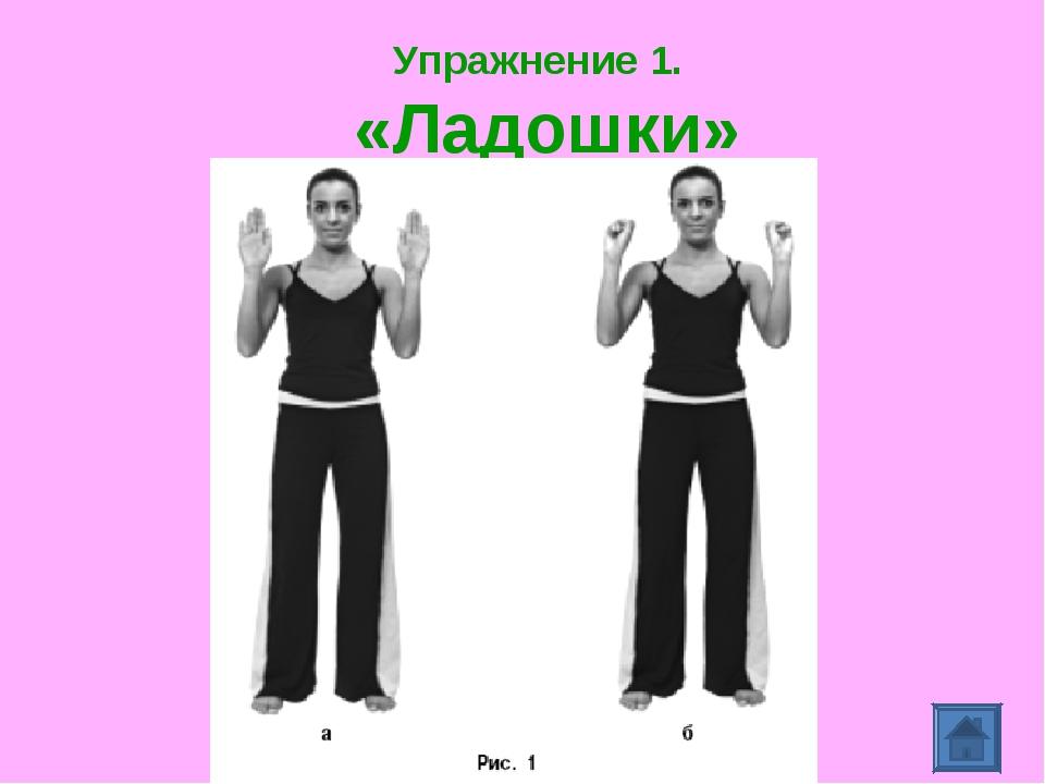 Упражнение 1. «Ладошки»
