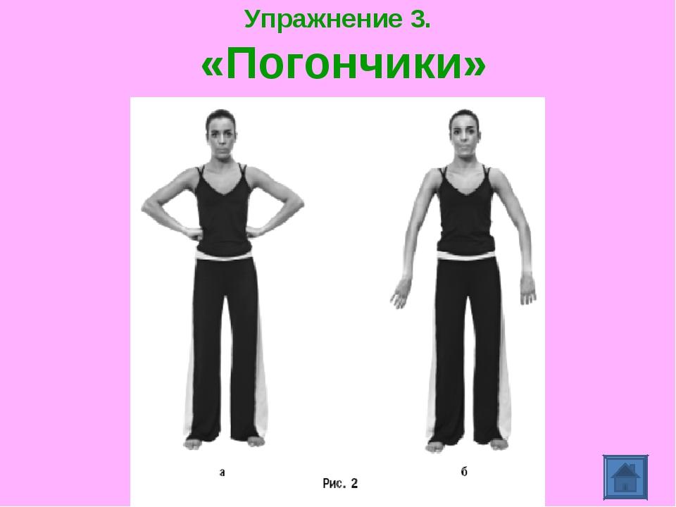 Упражнение 3. «Погончики»
