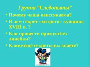 """Группа """"Следопыты"""" Почему чаша неиссякаема? В чем секрет «хитрого» кувшина XV"""
