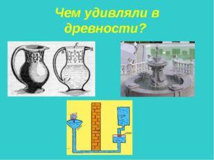 Чем удивляли в древности?