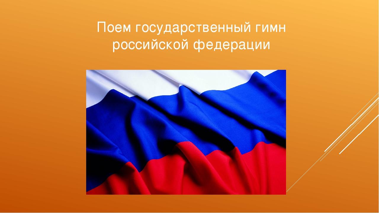 Поем государственный гимн российской федерации