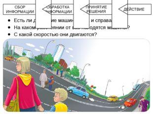 Есть ли движение машин слева и справа? На каком расстоянии от вас находятся м