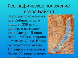 Географическое положение озера Байкал Озеро расположено на юге Сибири. В него