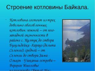 Строение котловины Байкала. Котловина состоит из трех довольно обособленных к