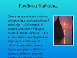 Глубина Байкала. Самая максимальная глубина, которая была зафиксирована в 196