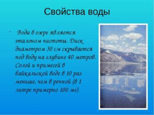Свойства воды Вода в озере является эталоном чистоты. Диск диаметром 30 см ск