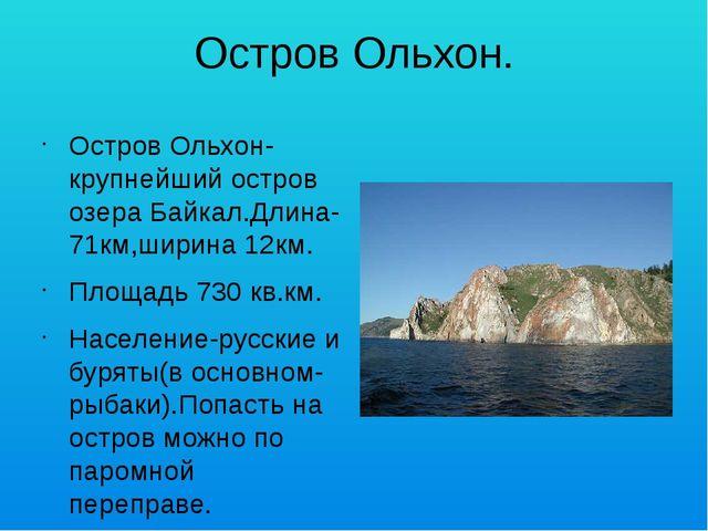 Остров Ольхон. Остров Ольхон-крупнейший остров озера Байкал.Длина-71км,ширина...