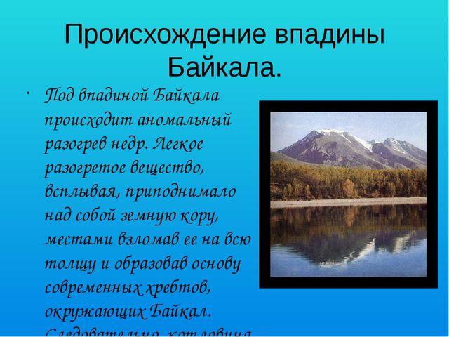 Происхождение впадины Байкала. Под впадиной Байкала происходит аномальный раз...