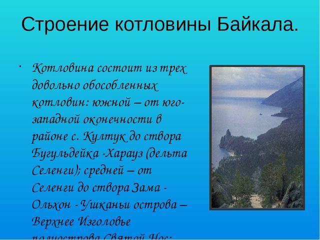 Строение котловины Байкала. Котловина состоит из трех довольно обособленных к...